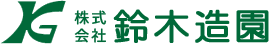 株式会社鈴木造園